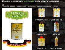 Масло для дерева — торговая марка GLIMTREX